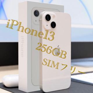 iPhone - ✅セール中❗️iPhone13 スターライト SIMフリー256GB