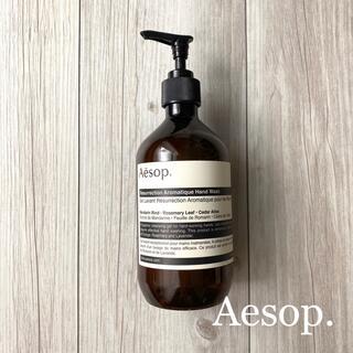 Aesop - 【Aesop】美品!レスレクション ハンドウォッシュ ハンドソープ空ボトル