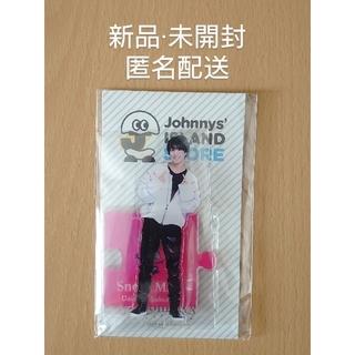 Johnny's - Snow Man 佐久間大介 アクスタ 第1弾 新品 未開府