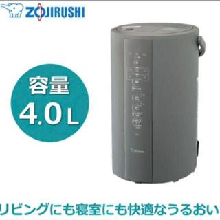 象印 - 【新品】 象印 加湿器 4L スチーム式グレー EE-DC50-HA