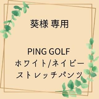 ピン(PING)の葵様専用 ストレッチパンツ(ウエア)