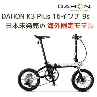 DAHON - DAHON K3 PLUS 白/黒 海外限定モデル 送料込み 新品未使用