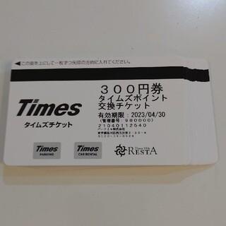 タイムズチケット 6000円分 (300円×20枚)  駐車場
