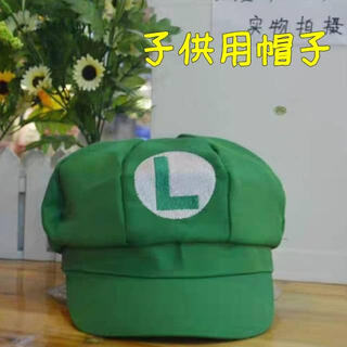 マリオ ルイージ 帽子 ハロウィン コスプレ 子供 キャップ なりきり キャップ