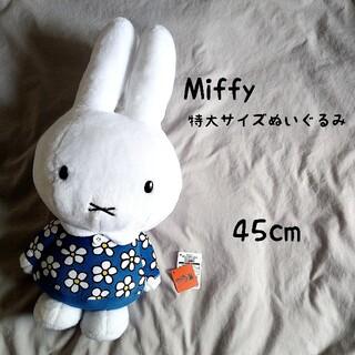 miffy*おたんじょうびのワンピース ぬいぐるみ