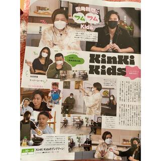 キンキキッズ(KinKi Kids)の週刊TVガイド11/5号 KinkiKids 切り抜き(音楽/芸能)
