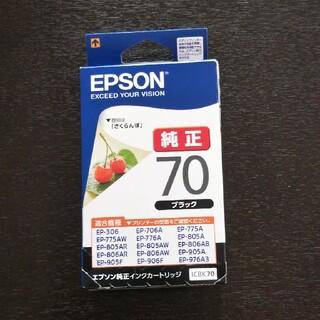 エプソン(EPSON)のエプソンインク☆ブラック☆さくらんぼ(PC周辺機器)
