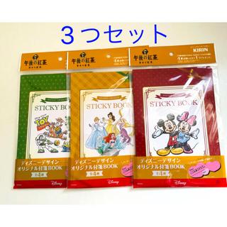 【新品、非売品】KIRIN×ディズニーオリジナル付箋BOOK 3種セット