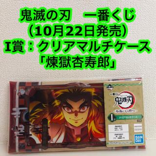 BANDAI - 鬼滅の刃 一番くじ(21年10月22日発売) I賞クリアマルチケース 煉獄杏寿郎