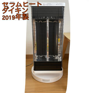 DAIKIN - DAIKIN セラムヒート 遠赤外線暖房機 CER11WS-W