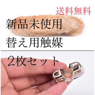 新品未使用ハクキンカイロ ジッポ zippo  換火口 替用触媒 2枚セット