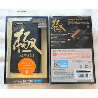 ELECOM - iPhone12 mini ソフトレザー手帳型 RICERCA超極みBK745