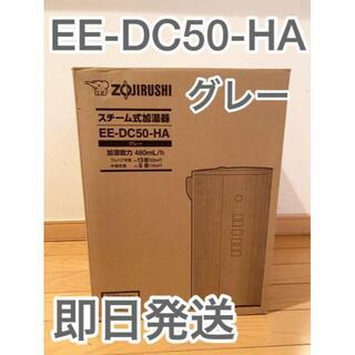象印 - 即日発送 EE-DC50-HA 象印 スチーム式加湿器 グレー
