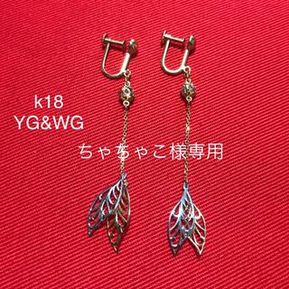 新品未使用 k18YG&WG リーフモチーフイヤリング