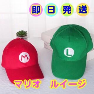 ★マリオ・ルイージセット★ スーパーマリオブラザーズ 帽子 コスプレ ハロウィン