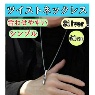 ツイスト ネックレス シルバー ステンレス 韓国 シンプル メンズ レディース