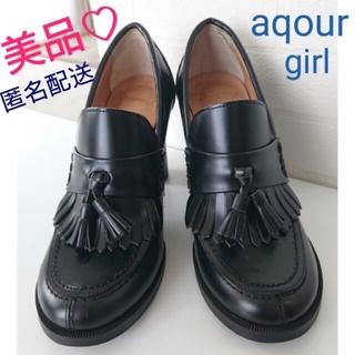 aquagirl - 美品☆アクアガール♡フリンジ ローファー パンプス♡24cm~24.5cm