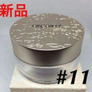 コスメデコルテ フェイスパウダー 11 luminary ivory20g