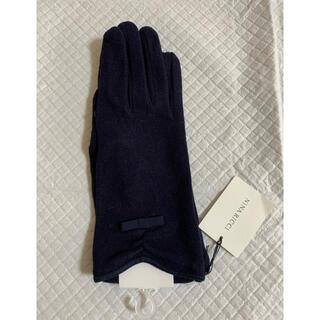 ニナリッチ(NINA RICCI)のニナリッチ 手袋 ネイビー (手袋)