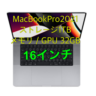 Apple - 【新品即納】16インチMacBook Pro スペースグレイ 32GB+1TB
