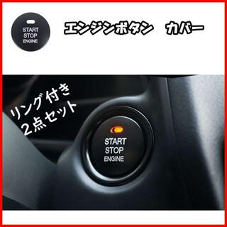 黒【リング・ボタン2点セット】エンジン スタート ボタン カバー