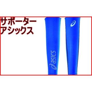 アシックス(asics)のアームサポーター アシックス CH9000 新品未使用 ブルー S(その他)