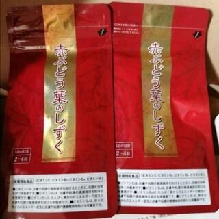 赤ぶどう葉のしずく 2袋