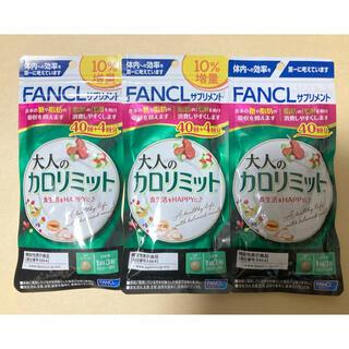FANCL - 大人のカロリミット 3袋