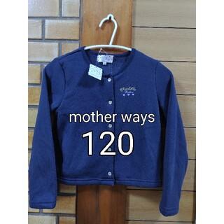 motherways - 120 マザウェイズ 裏起毛 カーディガン
