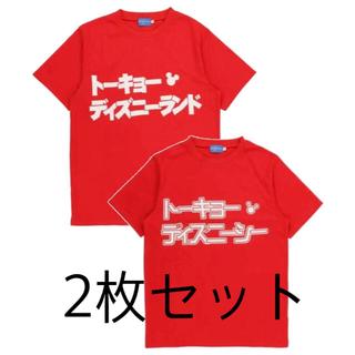 ディズニー ランド シー カタカナTシャツ Mサイズ Lサイズ 2枚セット