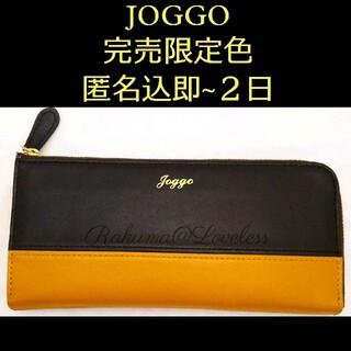 JOGGO L字ファスナー 長財布