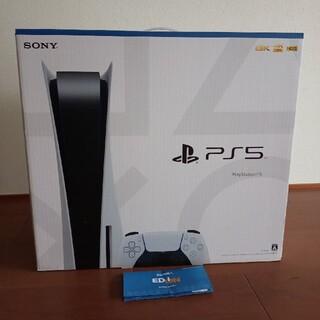 PlayStation - 新品未開封未使用 プレイステーション5本体