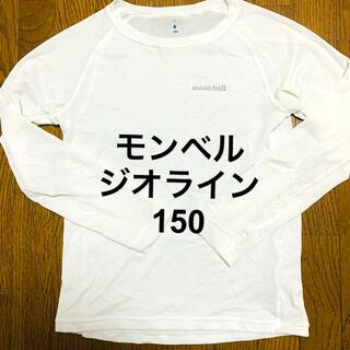 モンベル(mont bell)のモンベル ジオライン L.W. ラウンドネックシャツ 150(下着)