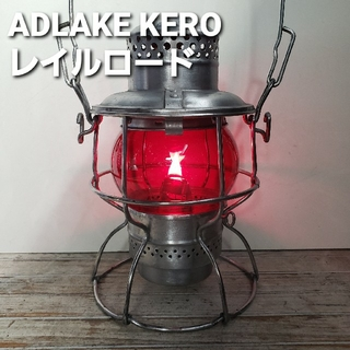 Snow Peak - アドレイク ケロ レイルロードランタン PC レッドグローブ ADLAKE