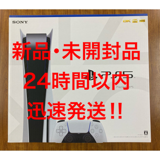 PlayStation - 新品 PlayStation5 プレイステーション5 CFI-1100A01