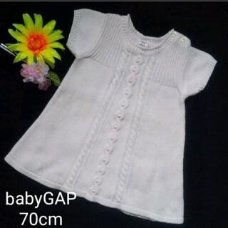 ベビーギャップ(babyGAP)の70cm babyGAP ニット セーター ワンピース 白(ワンピース)