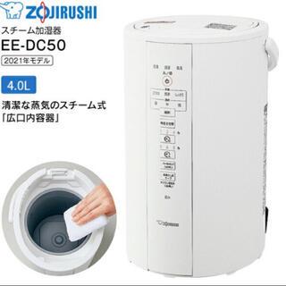 ゾウジルシ(象印)の新品 EE-DC50-WA スチーム式加湿器  4.0L  8〜13畳相当  (加湿器/除湿機)