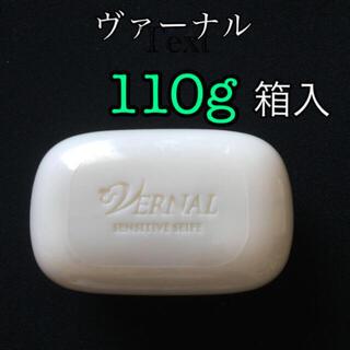 VERNAL - ヴァーナル  センシティブザイフA110g 箱入【新品未使用】