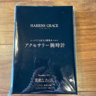 宝島社 - 素敵なあの人 12月号 ハリスグレース アクセサリー腕時計