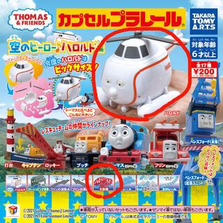 Takara Tomy - カプセルプラレール きかんしゃトーマス