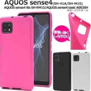 ★再入荷★ AQUOS sense4 カラーソフトケース ビビッドピンク