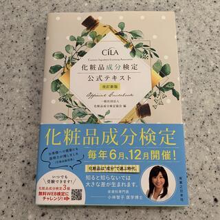 化粧品成分検定 CiLA 公式テキスト 改訂新版 日本化粧品検定