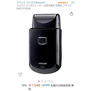 コイズミ(KOIZUMI)のコイズミ USB充電シェーバー ブラック KMC-0700/K(メンズシェーバー)
