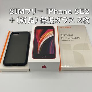 Apple - iPhone SE2 第2世代 レッド 64GB SIMフリーおまけ保護フィルム
