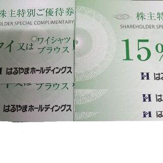 はるやま 株主優待券 ネクタイかワイシャツブラウス贈呈券2枚 15%OFF券4枚