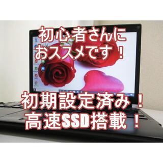 東芝 - ✨初心者向け✨高速SSD✨ノートパソコン Windows10 東芝 テレワーク✨