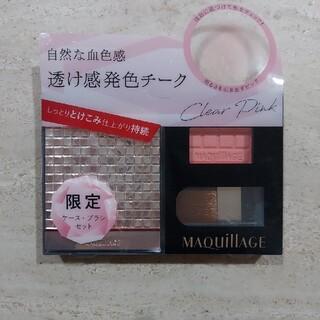 マキアージュ(MAQuillAGE)のマキアージュ チークカラー&チークカラー用ケース限定(チーク)