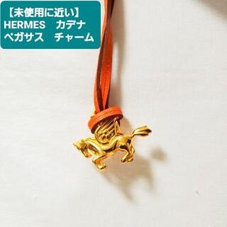 Hermes - 【未使用に近い】HERMES カデナ ペガサス チャーム 革紐付き
