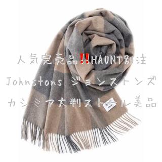 Johnstons - 人気完売品‼️HAUNT別注 Johnstons ジョンストンズ ストール☆美品