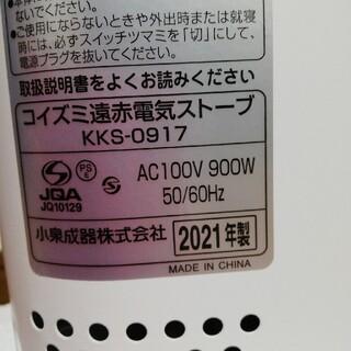 KOIZUMI - 新品✨赤遠電気ストーブ▪グラファイトヒーター